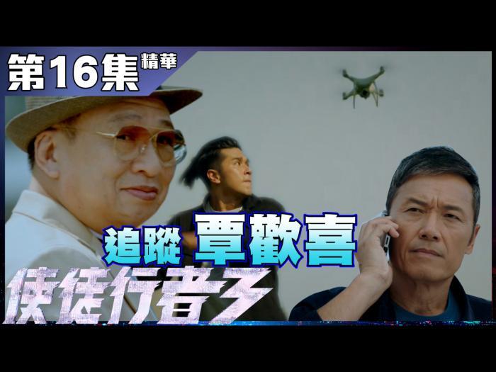 第16集精華 追蹤覃歡喜
