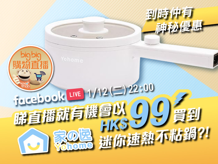 【big big購物直播 】HK$99 一個日本Yohome 迷你速熱不粘鍋!