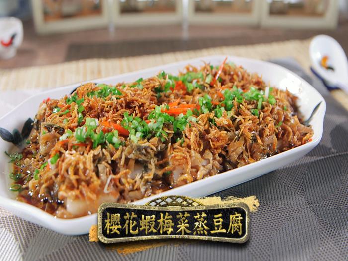 櫻花蝦梅菜蒸豆腐