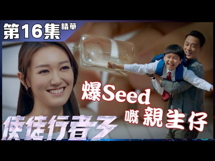 第16集加長版精華  爆Seed嘅親生仔