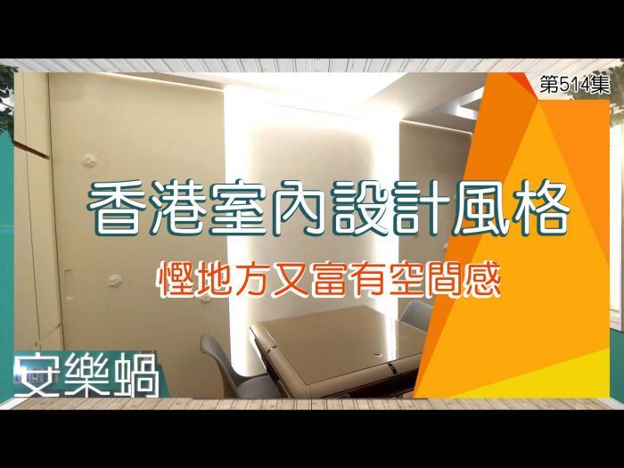 香港室內設計風格 慳地方又富有空間感