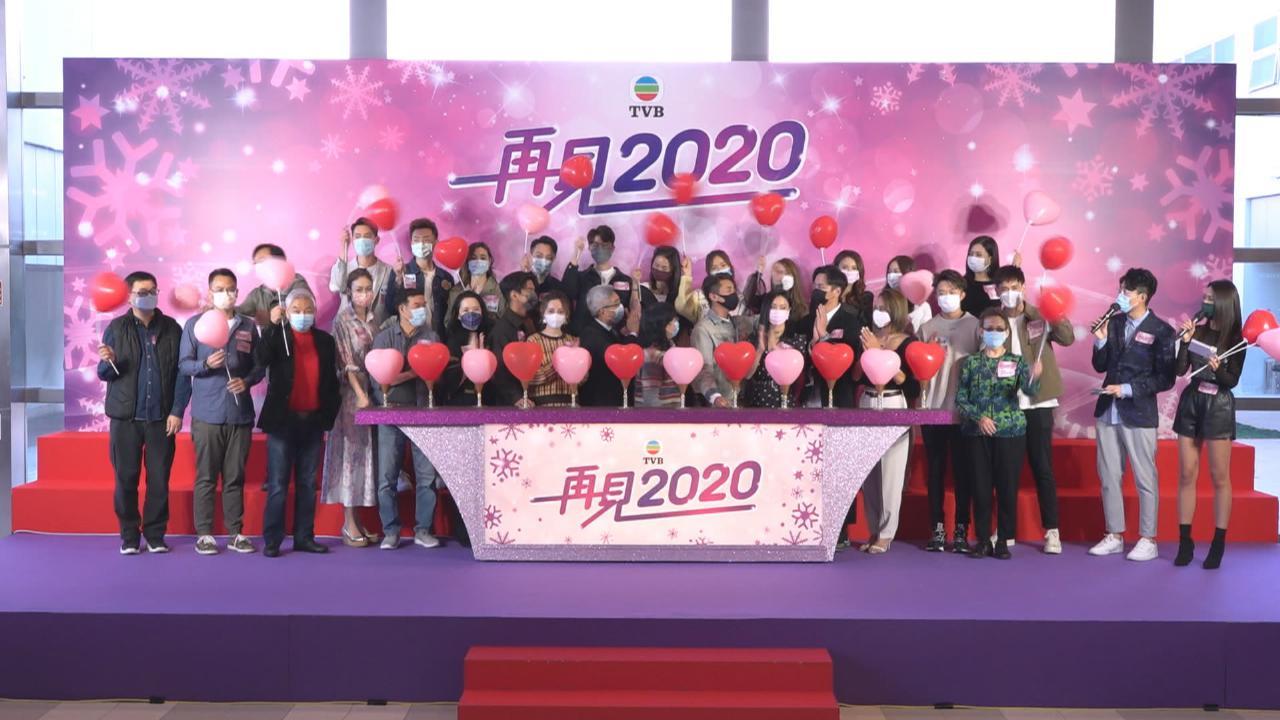 香港愛情故事即將播出 眾主演出席記者會宣傳造勢