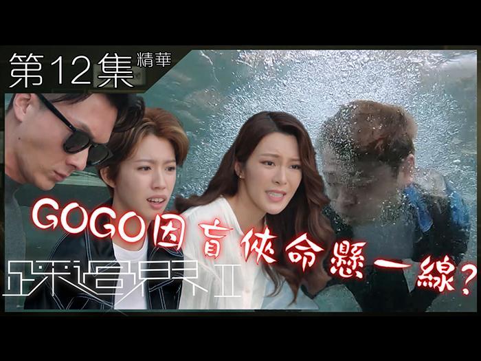 第12集加長版精華 GOGO因盲俠命懸一線