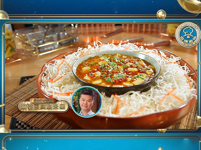 【疫境廚神秋冬盛宴】疫境廚神 Eddie 作品:麻婆豆腐脆米巢