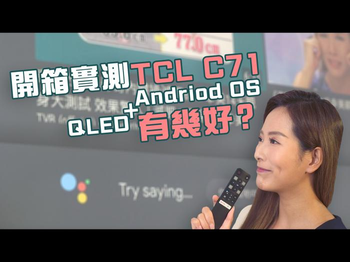 【開箱 TCL - C71】實測QLED + Andriod OS有幾好