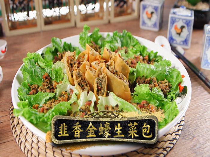 韭香金蠔生菜包