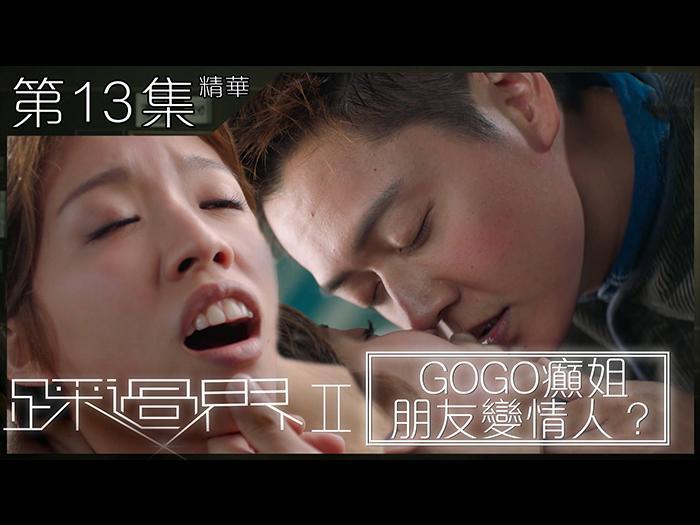 第13集加長版精華 GOGO癲姐朋友變情人?