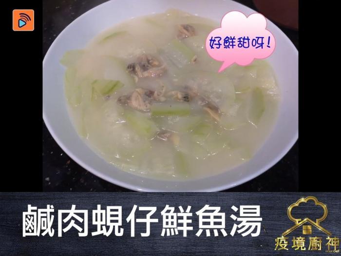 鹹肉蜆仔鮮魚湯