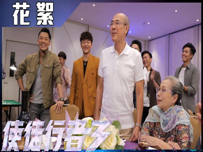 【使徒行者3】花絮  蝦碌社團大PARTY