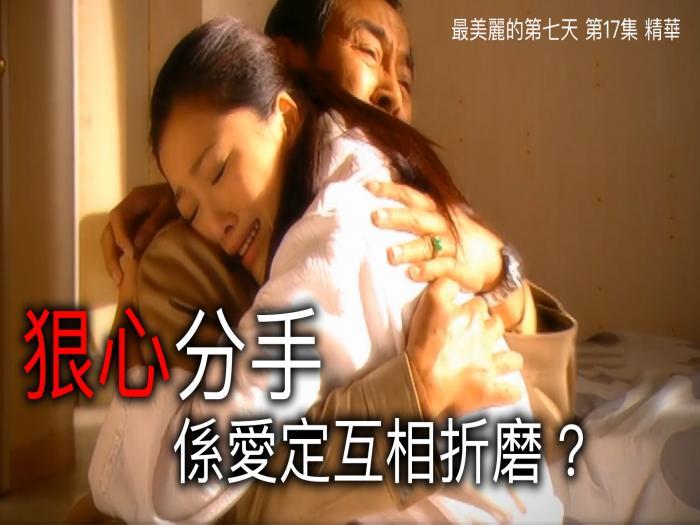 第17集 精華 狠心分手係愛定互相折磨?