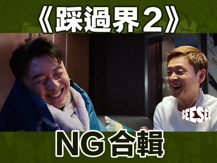 《踩過界2》NG合輯︳See See TVB
