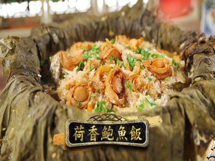荷香鮑魚飯