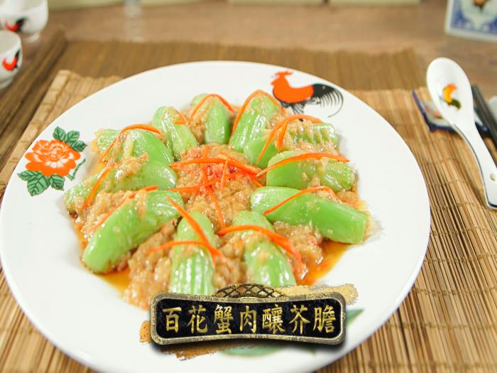 百花蟹肉釀芥膽