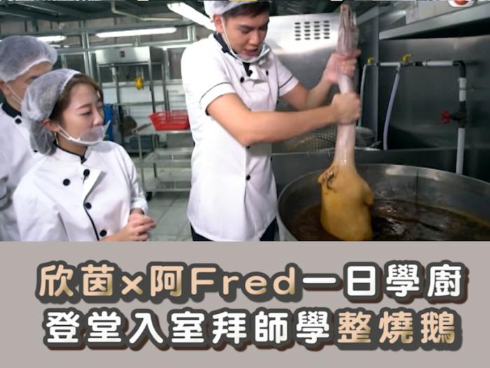 欣茵x阿Fred一日學廚!