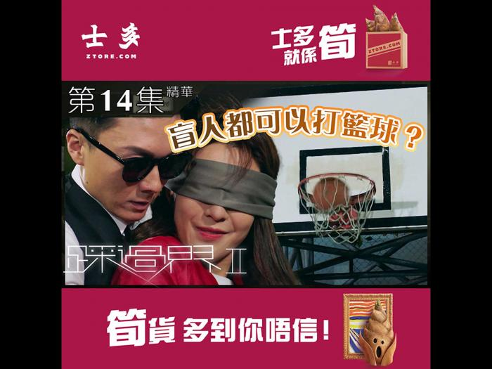 第14集精華 盲人都可以打籃球?