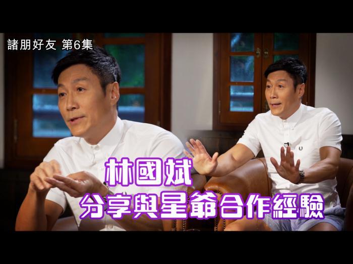 林國斌分享與星爺合作經驗