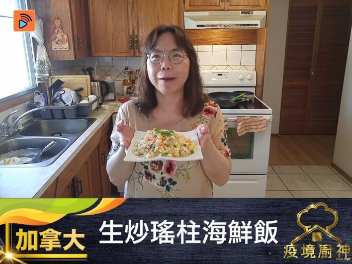 生炒瑤柱海鮮飯