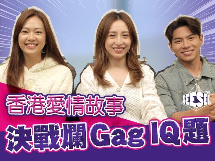 香港愛情故事之爛GAG IQ題