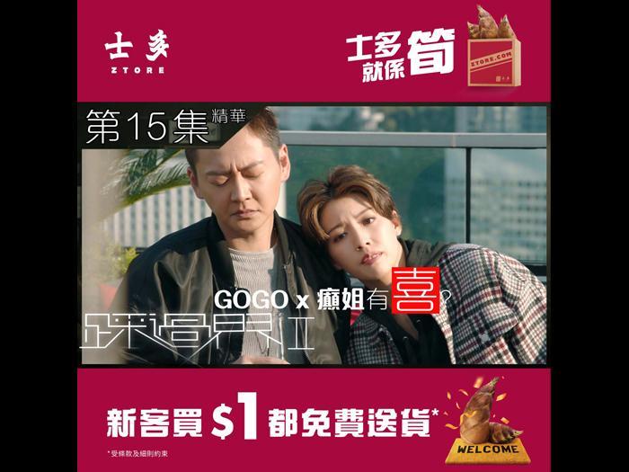 第15集精華 GOGO x 癲姐有喜?