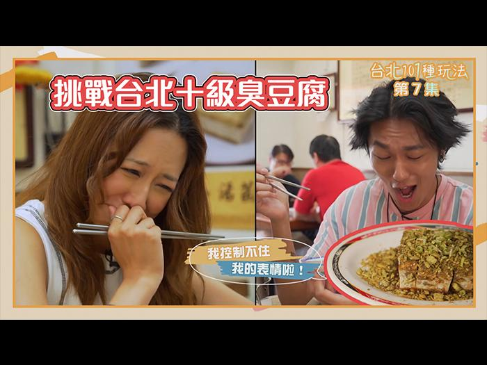 【台北101種玩法】挑戰台北十級臭豆腐