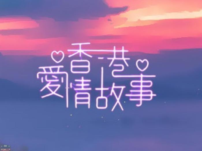 【香港愛情故事】阿Fred拎走游游初吻!!(嗚呀~~~)