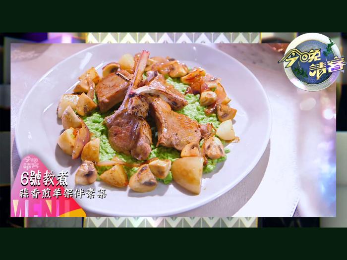 6號教煮蒜香煎羊架伴素菜