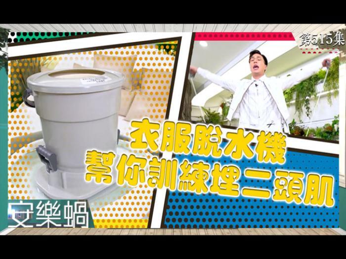 【安樂蝸】衣服脫水機 幫你訓練埋二頭肌