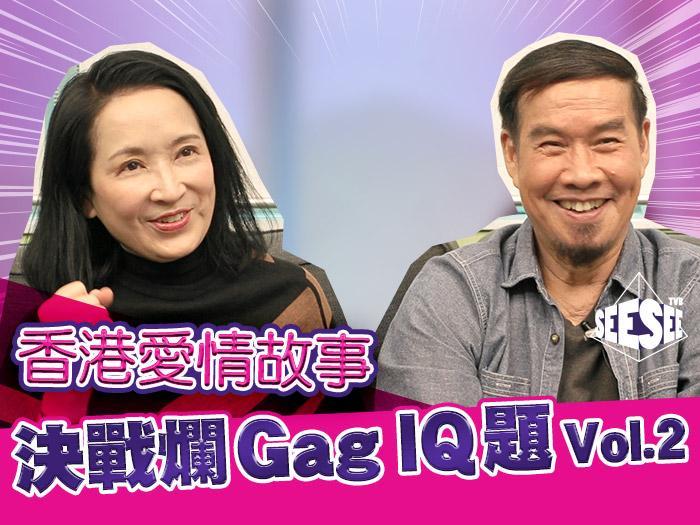 《香港愛情故事》決戰爛GAG IQ題Vol.2