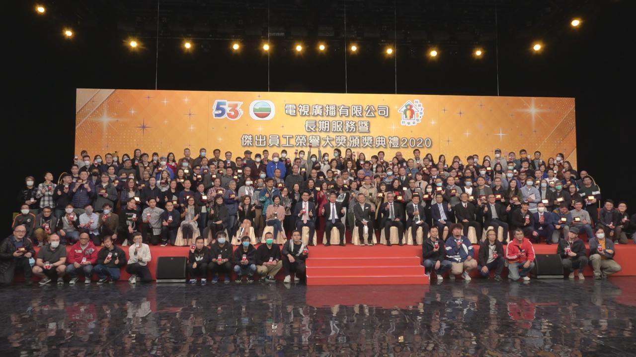 (國語)TVB長期服務獎受疫情影響 頒獎典禮移師電視城舉行