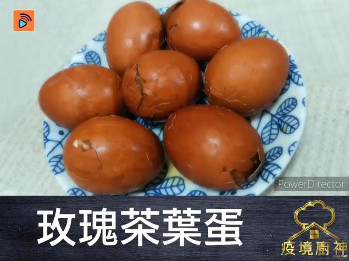 玫瑰茶葉蛋