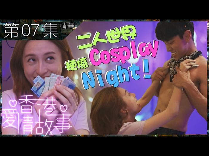 第07集精華 二人世界 梗係Cosplay Night