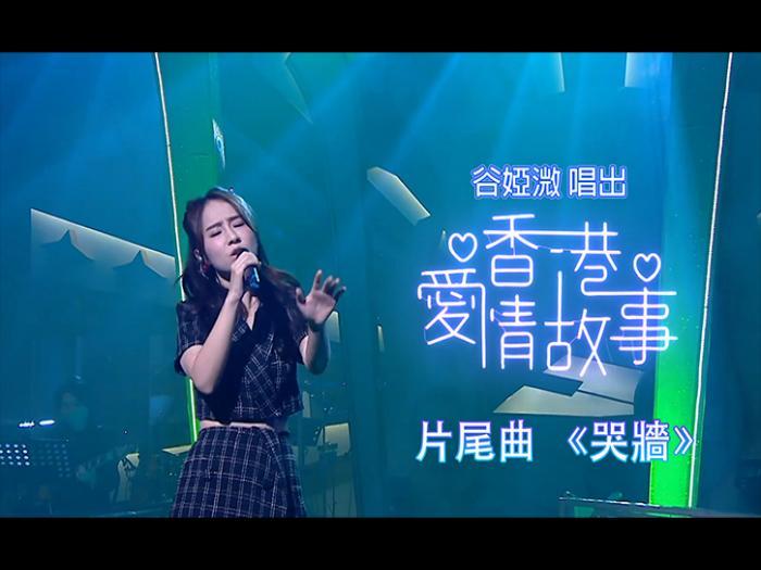 【流行經典50年】 谷婭溦 唱出《香港愛情故事》片尾曲《哭牆》