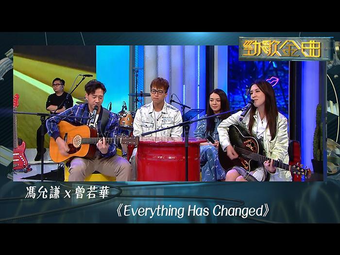 【勁歌金曲】馮允謙 x 曾若華 合唱 《Everything Has Changed》