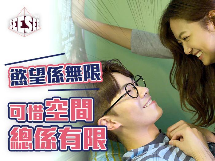 """香港""""土地問題引發慾求不滿""""的愛情故事第二回"""