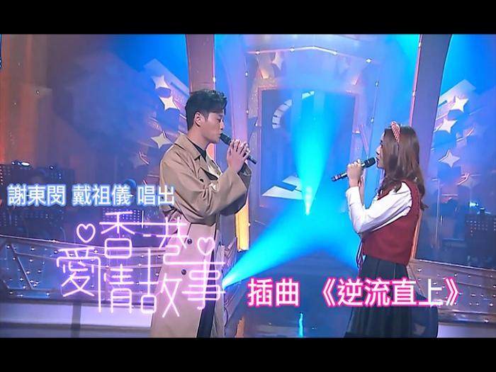 【流行經典50年】謝東閔 戴祖儀 唱出《香港愛情故事》插曲《逆流直上》