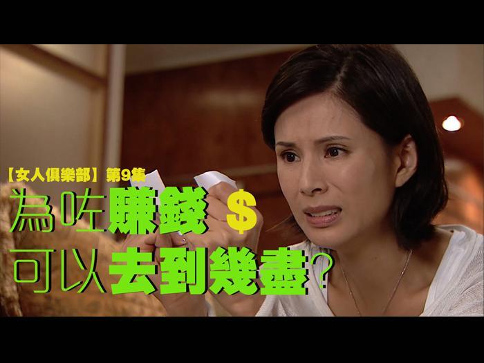 第9集精華 為咗賺錢可以去到幾盡?