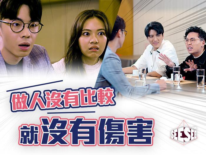 """香港""""沒有比較就沒有傷害""""的愛情故事第三回"""