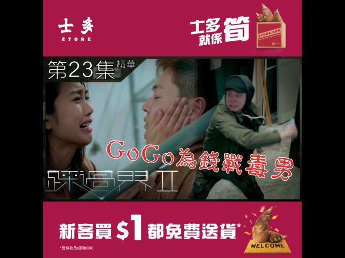 第23集精華  GoGo為錢戰毒男