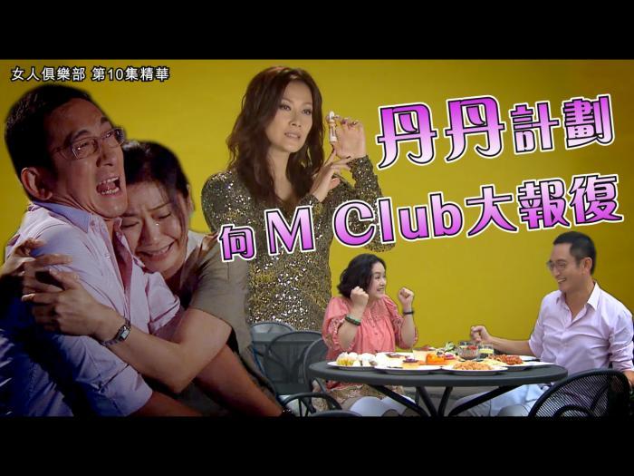 第10集精華 丹丹計劃向M Club大報復