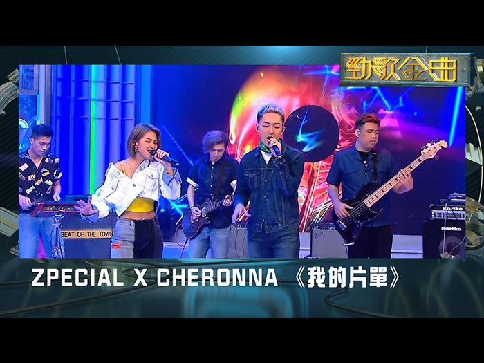 【勁歌金曲】Zpecial x Cheronna 《我的片單》