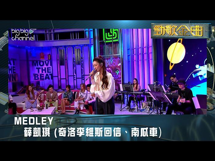 【勁歌金曲】Medley 薛凱琪 《奇洛李維斯回信》、《南瓜車》