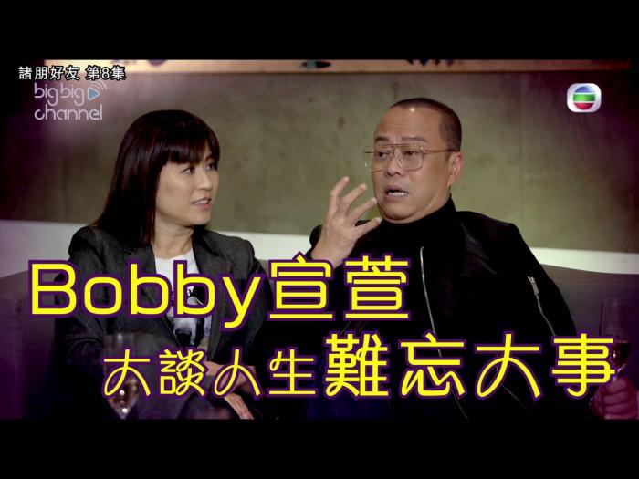 Bobby宣萱大談人生難忘大事