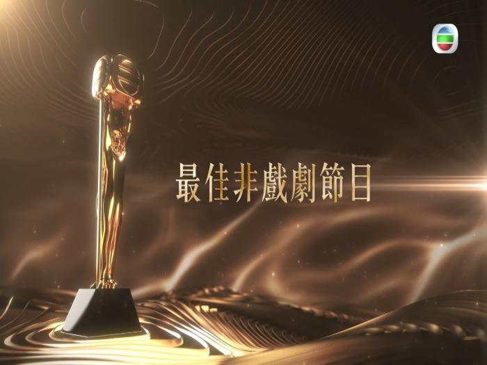 【萬千星輝頒獎典禮2020】最佳非戲劇節目提名名單