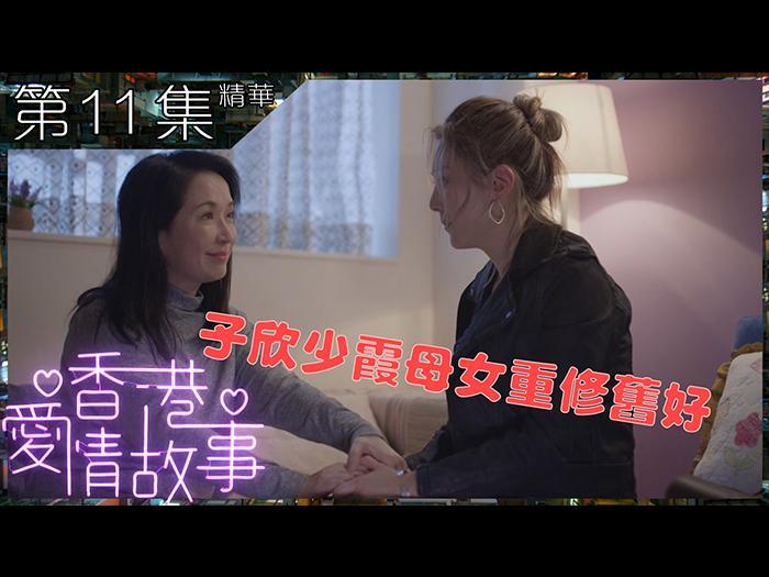 【香港愛情故事】第11集精華 子欣少霞母女重修舊好