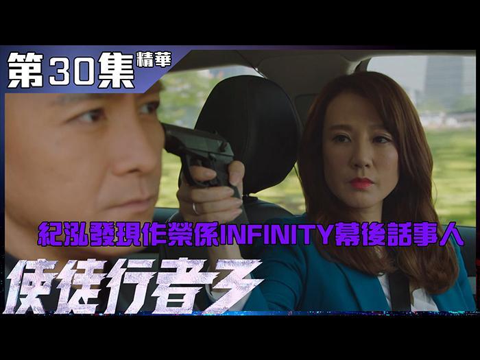 【使徒行者3】第30集 加長版精華 紀泓發現作榮係Infinity幕後話事人