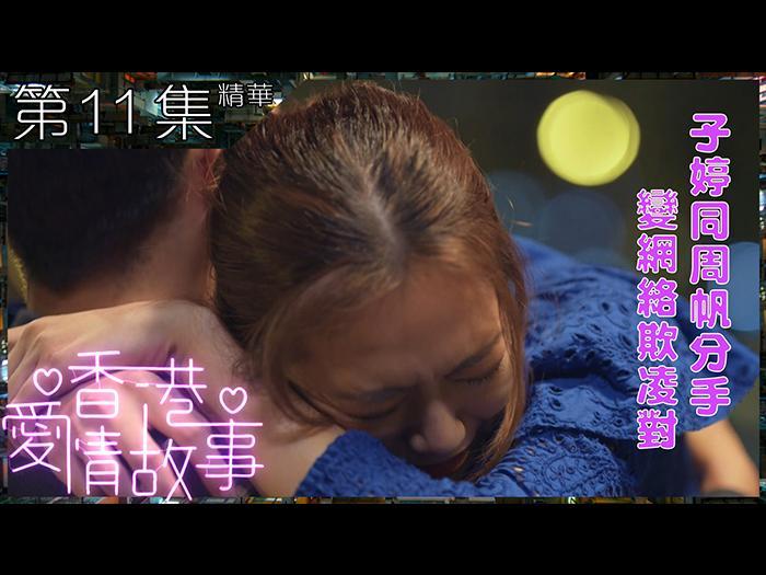 【香港愛情故事】第11集 加長版精華 子婷同周帆分手 變網絡欺凌對象