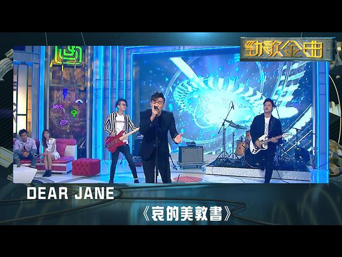 【勁歌金曲】Dear Jane 《哀的美敦書》