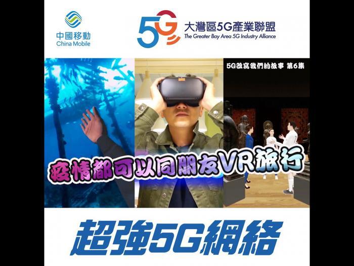 疫情都可以同朋友VR旅行