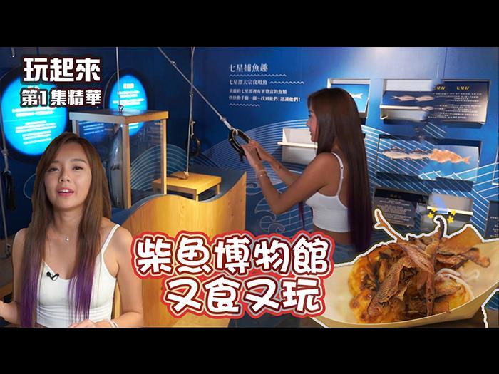 【玩起來】柴魚博物館又食又玩