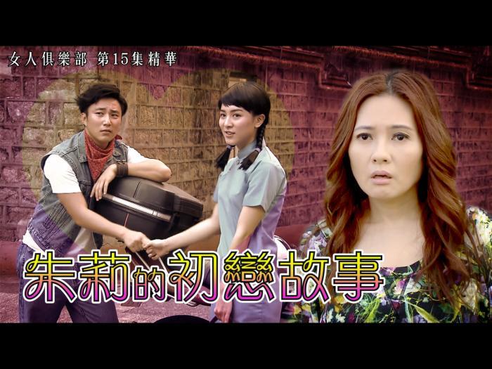第15集精華 朱莉的初戀故事
